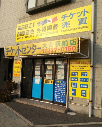 Seishun 18: Discount Ticket Store
