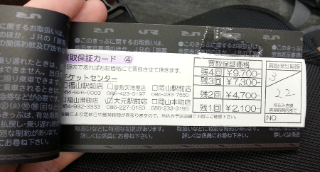 Seishun 18 Ticket: Discount Ticket Store agreement