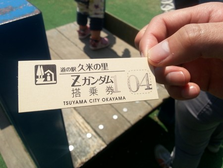 Gundam ride in Okayama ticket