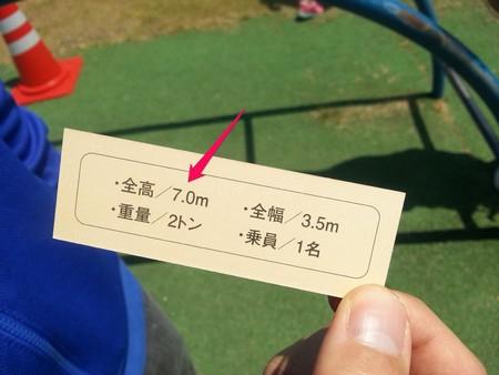 Gundam ride in Okayama ticket_back