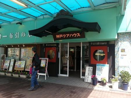 Capsule Hotel (Kobe Kua House) - front