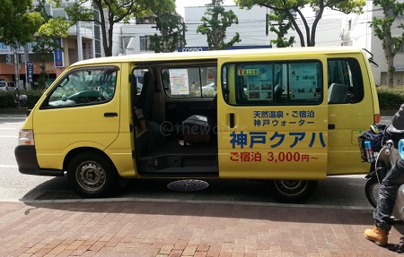 Capsule Hotel (Kobe Kua House): Free Pick-up/Sending off Service