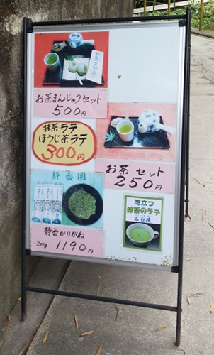 Shizukatei Tea Garden in Kobe: Menu
