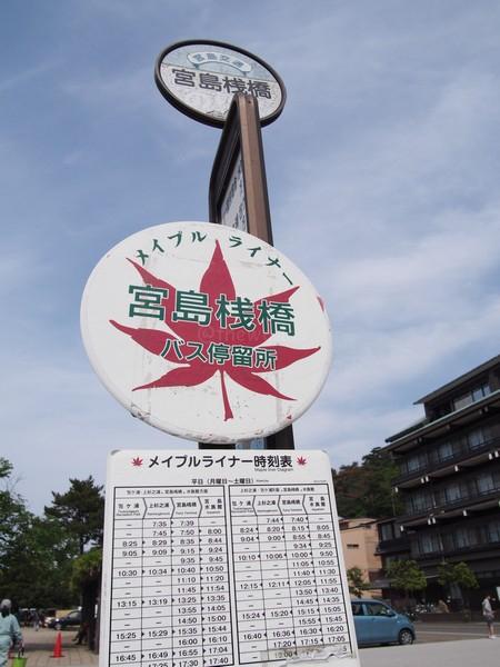 miyajima_13