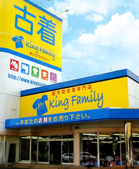 second-hand_stores_in_Japan_king_family_hat