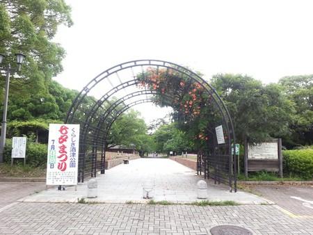 Sakazu park entrance