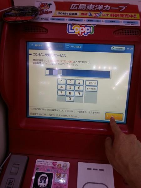 loppi_04