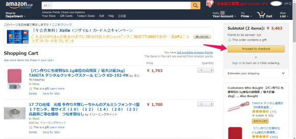 purchase_on_amazon_02
