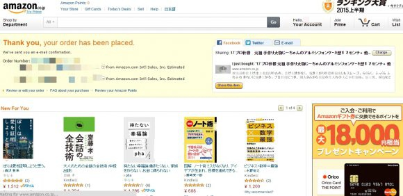 purchase_on_amazon_08