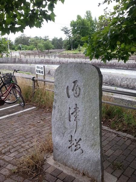 Sakazu park sign