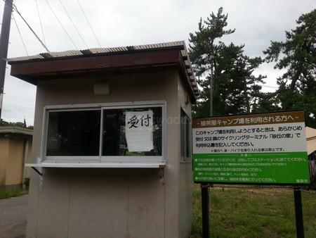 Yanagiya_campsite01