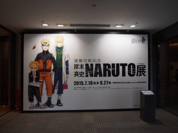 naruto exhibit entrance