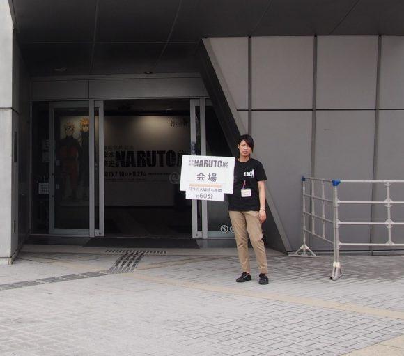 osaka bunmeikan museum entrance