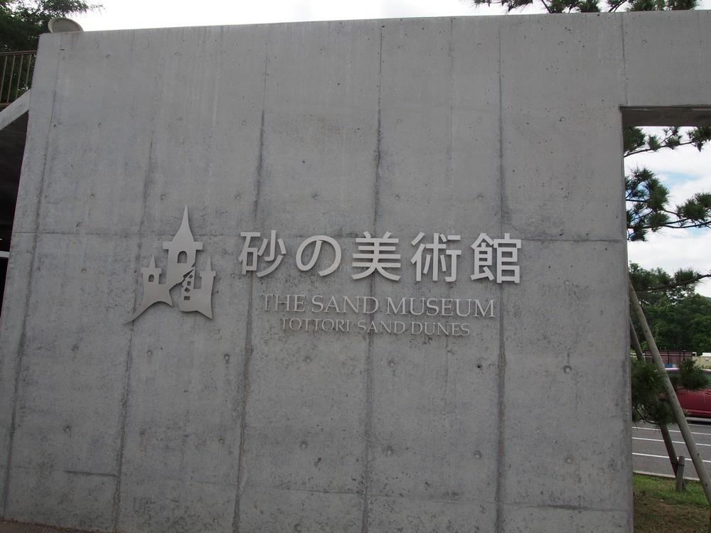 sand_museum02