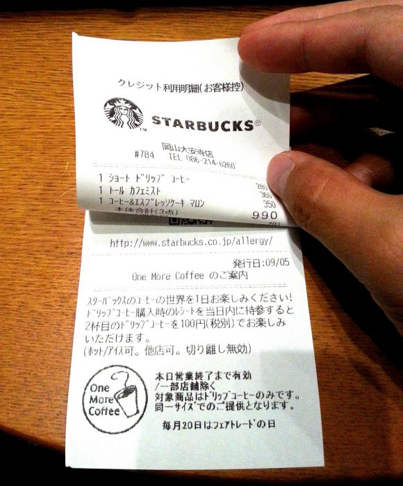starbucks_one_more_coffee