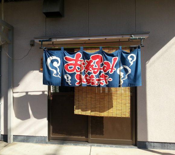 Okonomiyaki_resto_Entrance