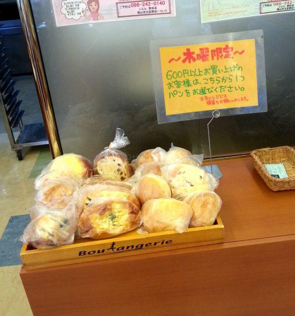 free_bread