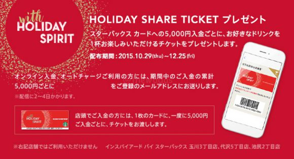 holiday_share_ticket_2015