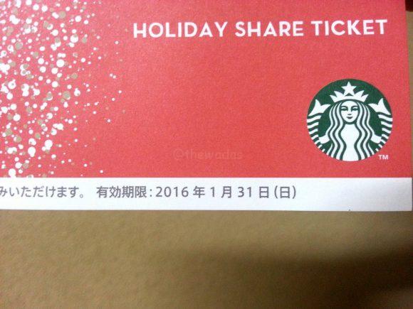 starbucks_coupon_2015_02