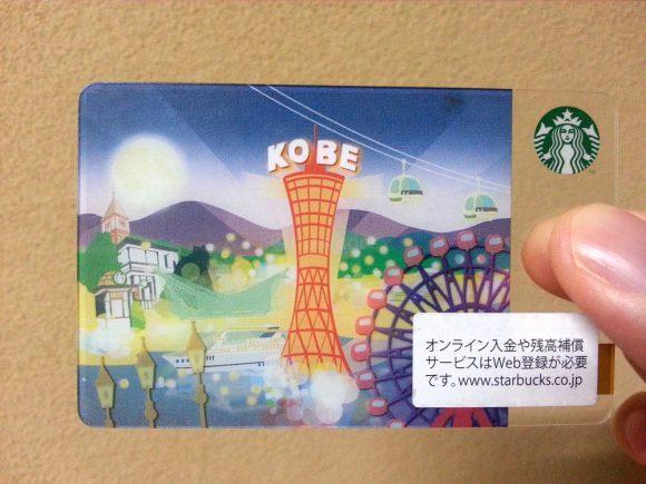 starbucks_prepaid_card