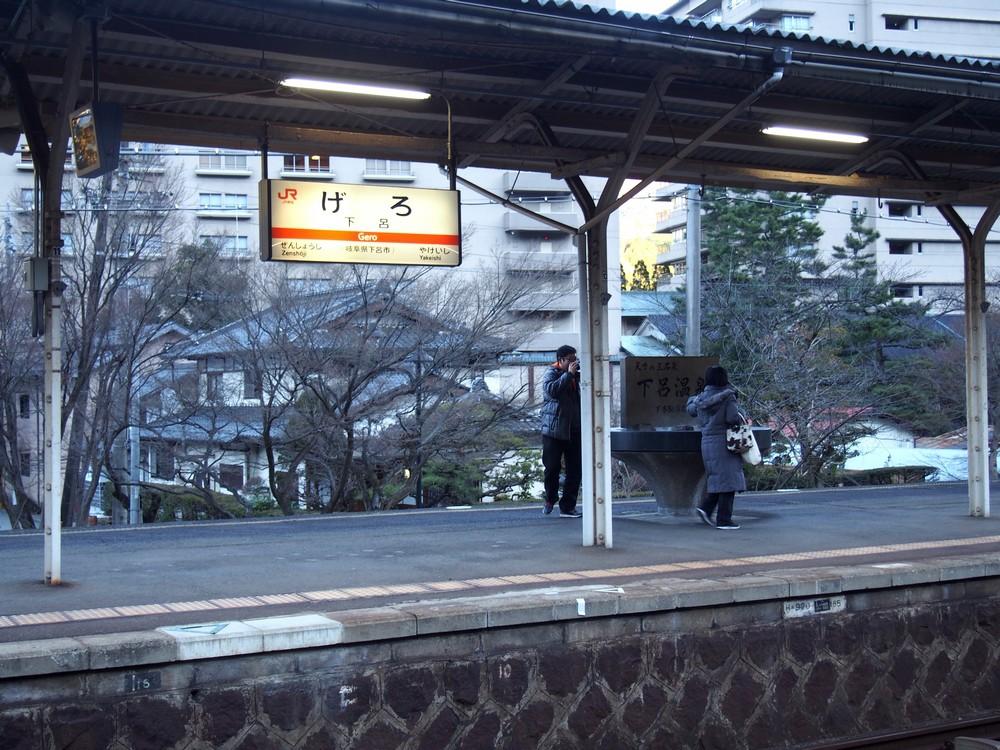 gero_station