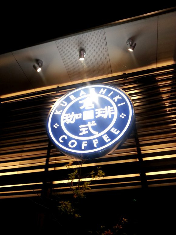Kurashiki Coffee (倉式珈琲) sign outside