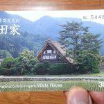 New Year Holiday Trip By Seishun Ticket DAY 4-5:  Shirakawa-go and Departure