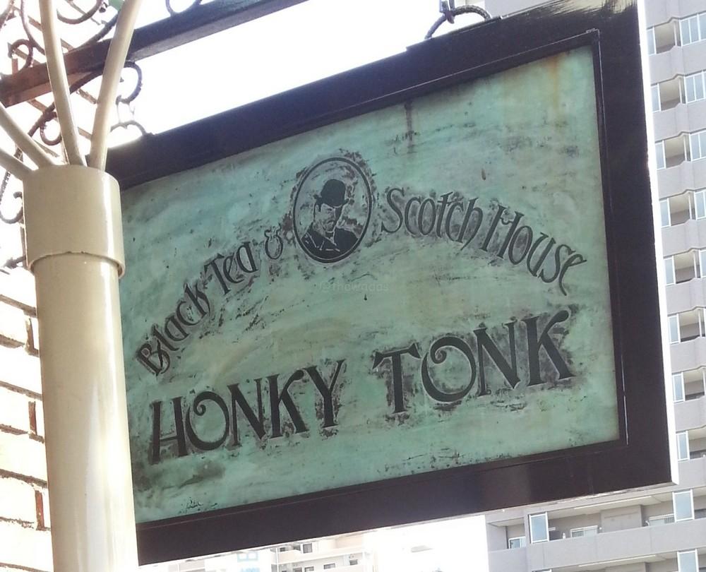 Honky Tonk old-style Japanese cafe: Signage