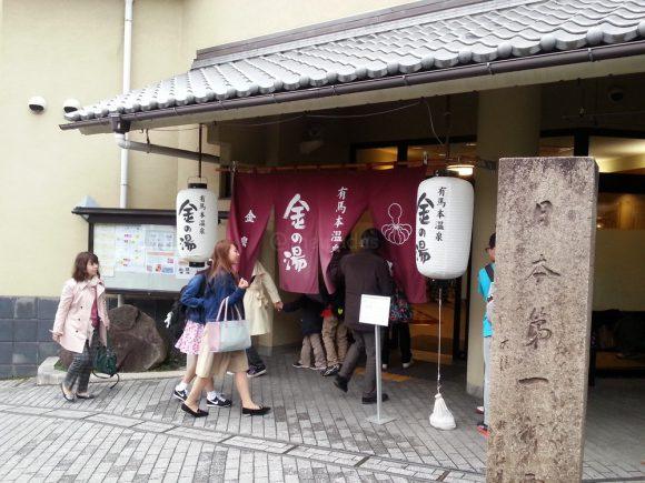 arima_kin_no_yu