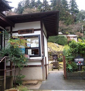 Arima Hot Spring: Onsen Museum entrance