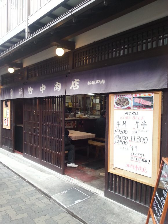arima_restaurant_entrance