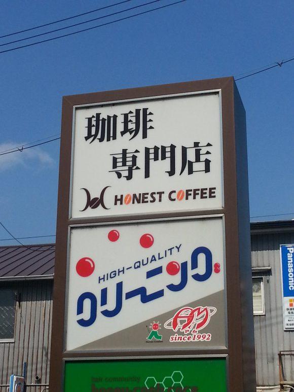 honest_coffee_sign