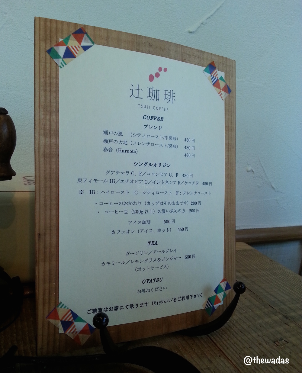 Tsuji Coffee: Cafe in Kasaoka City, coffee and sweets menu