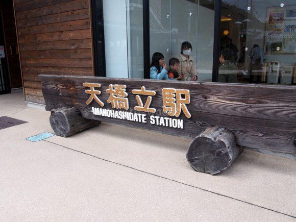 amanohashidate_station