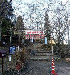 Entrance of Ritsu-unkyou: Cherry blossom festival