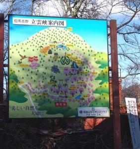 Ritsu-unkyou map