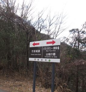 Takeda Castle sign