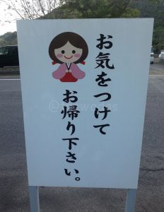 Wisteria Flower Festival, Fuji Park: take-care sign