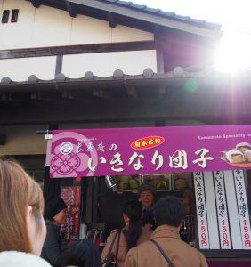 Ikinari Dango Store
