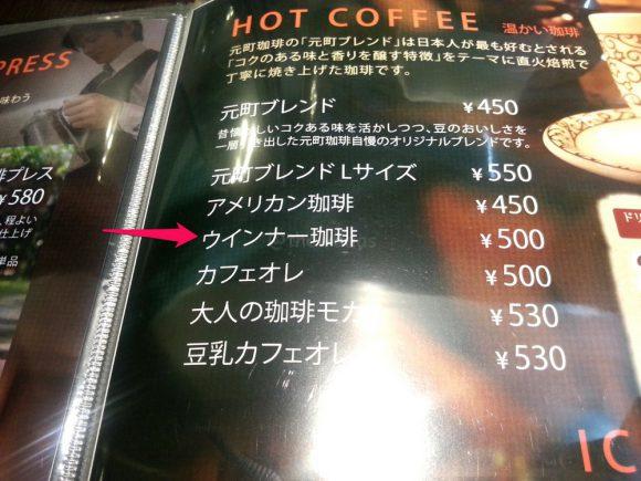 motomachi_coffee_menu