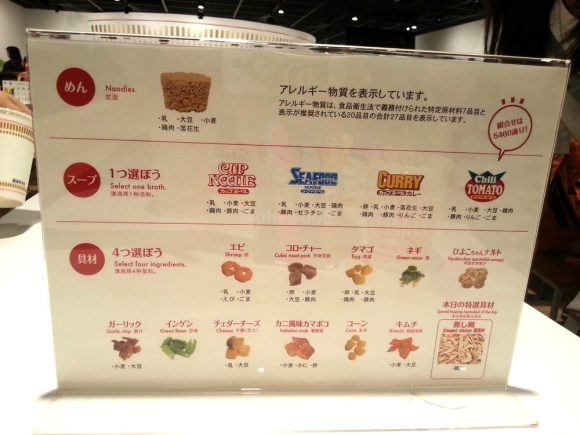 The Instant Ramen Museum: My Cup Noodles Factory - Soup and toppings