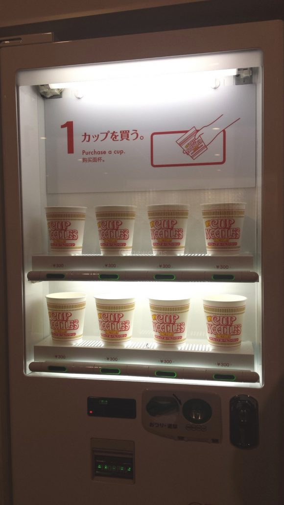 The Instant Ramen Museum: My Cup Noodles Factory - Step 1: By cup