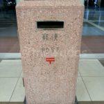 A letter box!