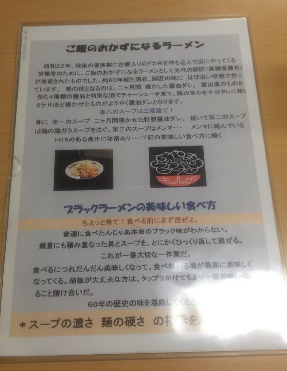 Toyama Black Ramen: instruction