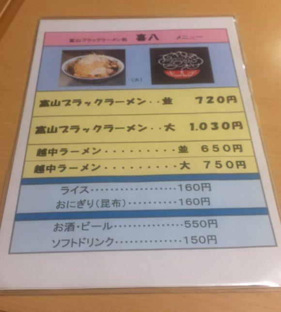 Toyama Black Ramen: menu