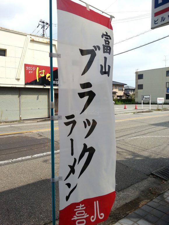 Sign of Toyama Black Ramen