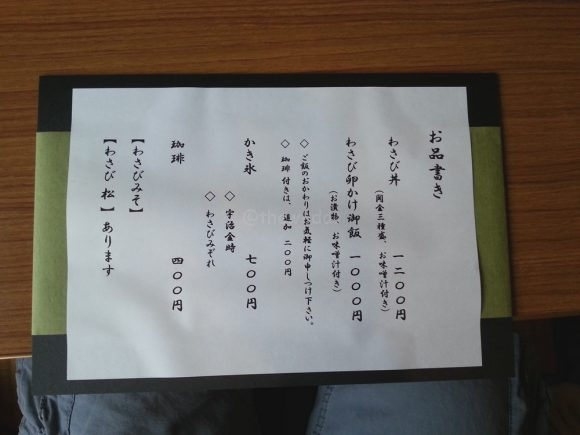 wasabi_cafe_menu