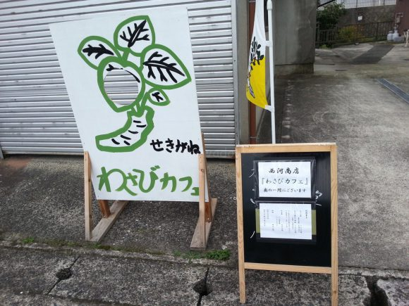 wasabi_cafe_sign