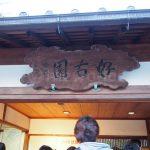 Koko-en Garden (entrance)