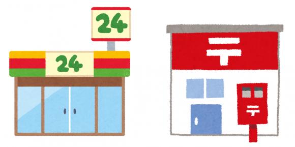 How to Write Nengajo konbini and post office